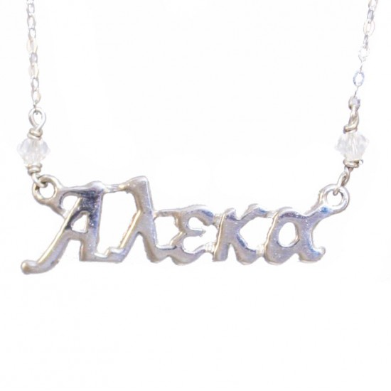 Silver necklace platinum with name Aleka and swarovski Lace length 40-45cm