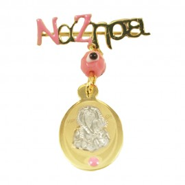 Children's nannies gold K9 with the picture of the Virgin Mary and the word to live for baptism 0981
